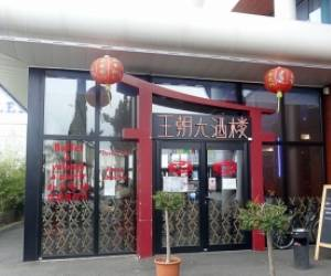 Le dynastie restaurant chinois